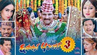 Chhakka Panja 3    New Nepali Full Movie    Deepak , Deepika , Priyanka , Kedar