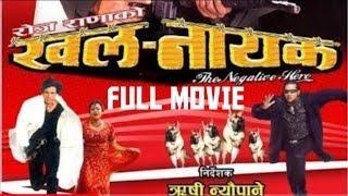biraj  bhatta Nikhil Upreti Jharna Thapa blockbuster nepali movie |  khalnayek | HD supper hit old