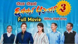 chakka panja 3 full movie || new nepali movie chhakka panja 3 full movie