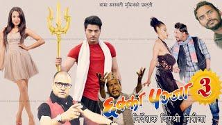 Chhakka Panja 3 || New Nepali Full Movie || Deepak , Deepika , Priyanka , Kedar , Jeetu , Buddhi ...