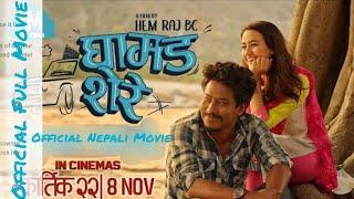 Ghamad Shere Full movie छक्का पन्जा ३ पूरा  चलचित्र । latest Nepali movie 2019/ Nischal, Swastima,